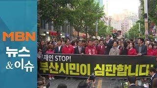 '문재인 STOP' 광주 간 황교안 대표 '충돌·피신'…득실은?[김은혜의 뉴스앤이슈]
