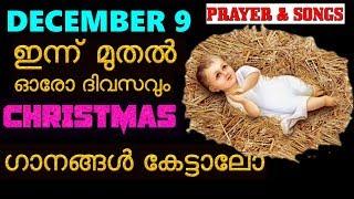 DECEMBER 9TH CHRISTMAS SONGS AND PRAYERS # ഇന്ന് മുതൽ കുറച്ചു ക്രിസ്ത്മസ് ഗാനങ്ങൾ കേട്ടാലോ