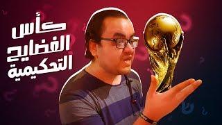 بطولة الفضائح التحكيمية .. كأس عالم 2002