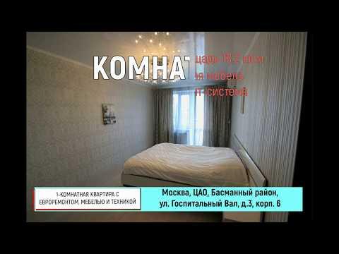 Продажа однокомнатной квартиры по адресу: Госпитальный Вал 6к3