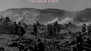 Первая Мировая Война в Европе, Африке и Тихом Океане