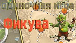 фикува клаш оф кланс прохождение одиночная игра clash of clans как пройти Фикува