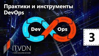 Практики и инструменты DevOps. Урок 3. Continuous Deployment часть 2