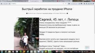 Заработок на старой крышке от iphone 3 + продажа iphone 3g 8gb