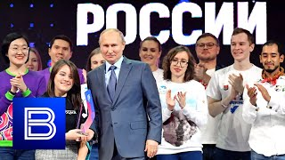 Putin Proud of His Personal Project! Visits International Volunteer Forum to Check on Progress!