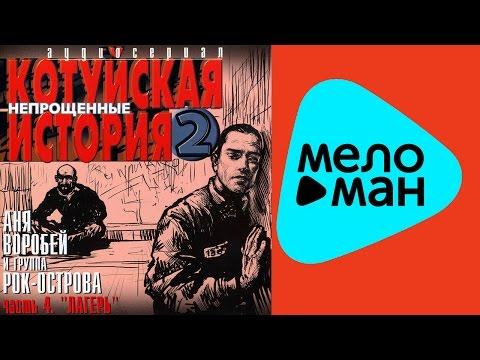 Официальный сайт Владимира Захарова и группы «Рок-Острова»