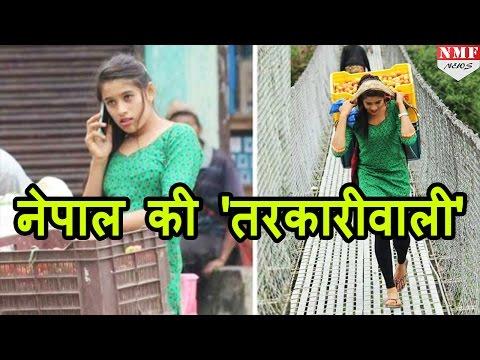 Pak के 'Chai wala' के बाद अब Nepal की 'Veggie Seller' की Picture Viral