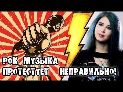 Рок музыка протестует неправильно! - Cмотреть видео онлайн с youtube, скачать бесплатно с ютуба