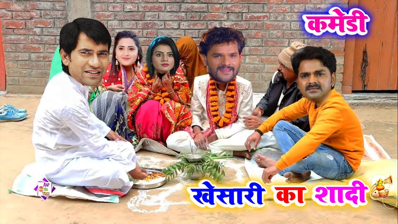 बहुत ज्यादा लोग इस विडियो को देख रहे है-खेसारी का शादी- देखिए Viral Video-भोजपुरी कमेडी-Aap Ka Video