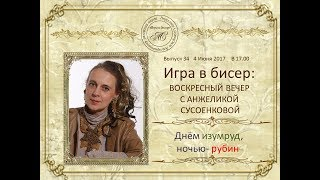☀Игра в бисер: воскресный вечер с Анжеликой Сусоенковой. Выпуск 34☀