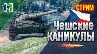 Стрим «Чешские каникулы» на прем-танке ŠKODA T 27.#9.world of tanks.михаилиус1000