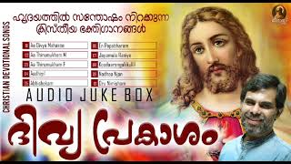 Most Beautiful Christian Devotional Songs   ദിവ്യ പ്രകാശം   Malayalam Devotional Songs   Audio Songs