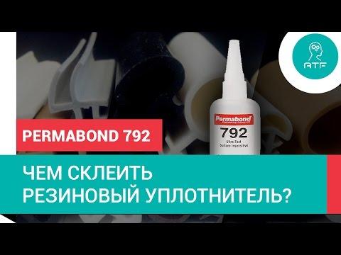 Чем склеить резиновый уплотнитель? Permabond 792