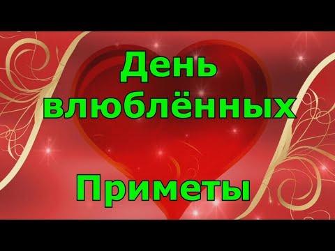 Приметы в День Святого Валентина - Видео приколы смотреть