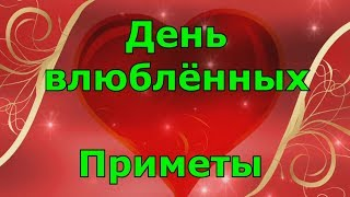 Приметы в День Святого Валентина