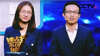 """[挑战不可能之加油中国] 有记忆的爱情最浪漫 夫妻组团上挑战""""秀恩爱""""   CCTV挑战不可能官方频道"""