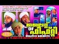 Light of Fifty  | Super Burdha Majlis 2016 | Super Islamic Videos | Latest Islamic Video Programs