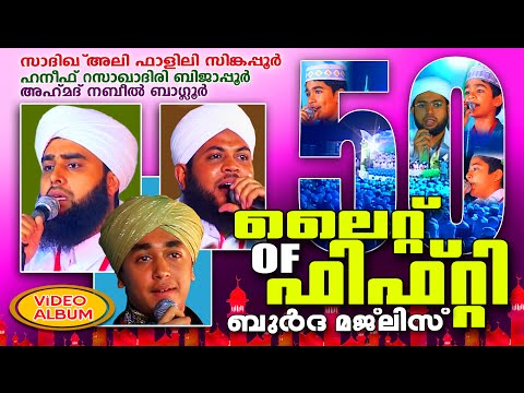Light of Fifty  | Super Burdha Majlis 2016 | Super Islamic Videos | Latest Islamic Video Programs