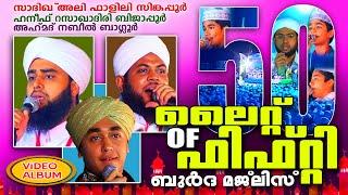 light of fifty super burdha majlis 2016 super islamic videos latest islamic video programs