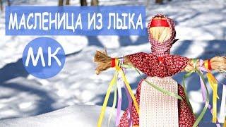 Кукла Масленица из лыка 👧 DIY