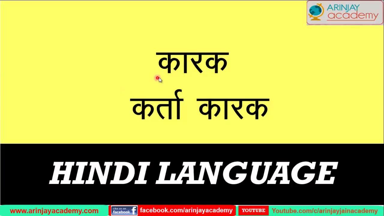 कर त क रक Karta Karak क रक Karak Hindi Grammar