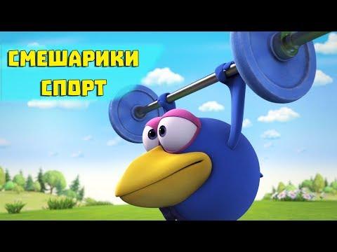 Притяжение земли - Смешарики 3D. Спорт (Новая серия 2017) - Видео онлайн