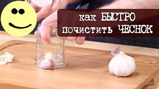 3 способа как быстро и просто почистить чеснок за пару секунд | Кухня