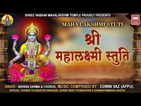 рд╢реНрд░реА рдорд╣рд╛рд▓рдХреНрд╖реНрдореА рд╕реНрддреБрддрд┐ | Mahalaxmi Stuti | Nayna Sarma | Laxmi | Mahalaxmi Stuti I Navdurga Stuti