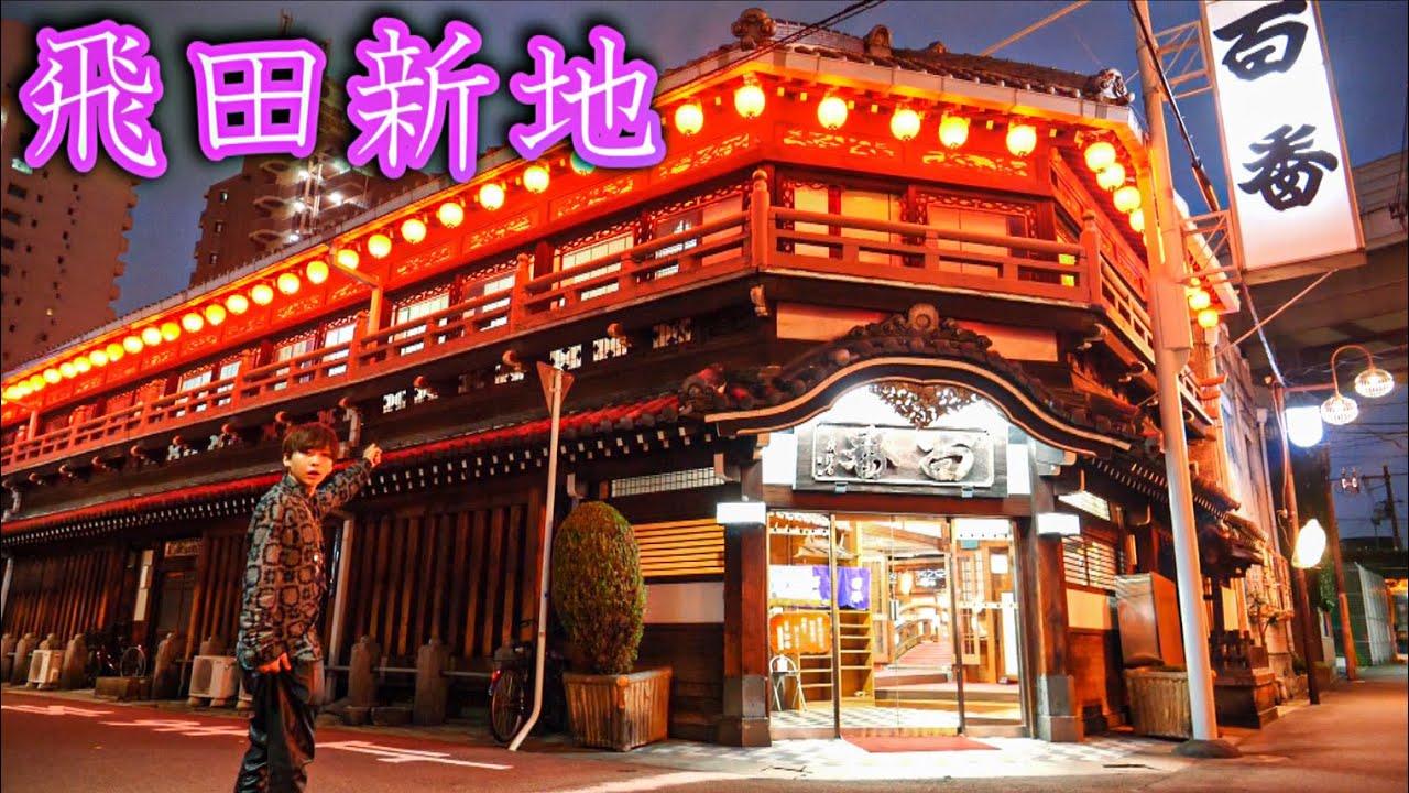 【何ここ?】飛田新地の料亭「鯛よし百番」で飯食ってみた。【西成】