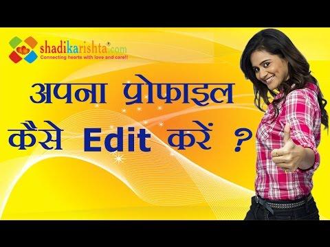 Shaadi com edit profile