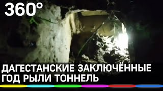 Появилось видео тоннеля, который прорыли дагестанские заключённые