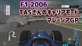 【TAS】Formula One 2006 キャリアモード Part02 マレーシアGP