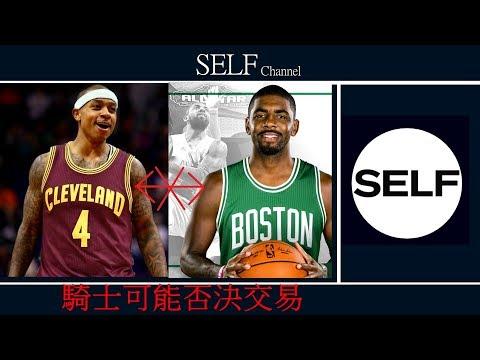 SELF's Radio-騎士可能否決Kyrie Irving交易和NBA資訊