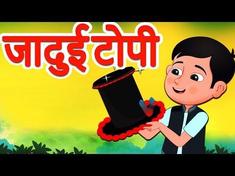 जादू टोपी   Magical Hat   Hindi Stories for Kids  Hindi Kahaniya   Moral Stories for children
