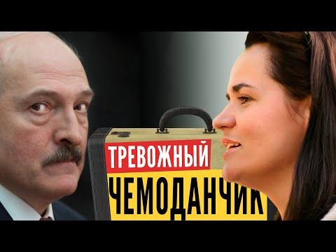 О чём не скажет Тихановская и промолчит Лукашенко?