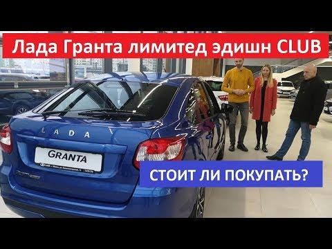 Покупаю Лада Гранта 2020 комплектация Club отзыв, обзор, тест-драйв Автоподбор