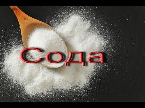 Сода. Как я применял пищевую соду.Последствия