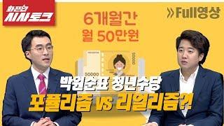 박원순표 청년수당, 포퓰리즘 vs 리얼리즘 ?!