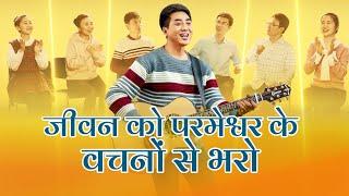 Chinese Christian Song | जीवन को परमेश्वर के वचनों से भरो (Hindi Subtitles)