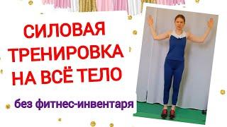 Тренировка на все тело Упражнения из марафона похудения и онлайн фитнес клуба NG fitness