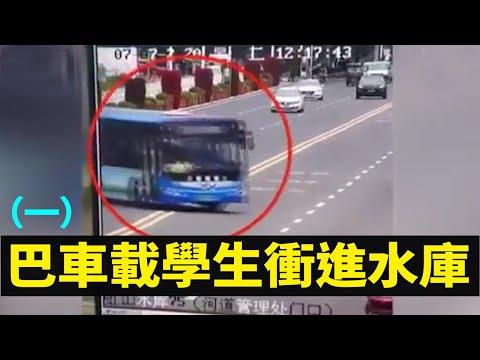 贵州大巴21死传司机是退伍军人、拆迁户 网友解析(图/3视频)