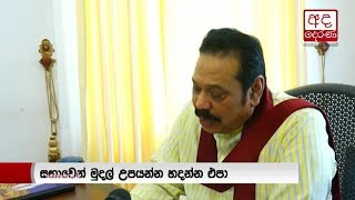 SLPP members prohibited from obtaining contracts - Mahinda