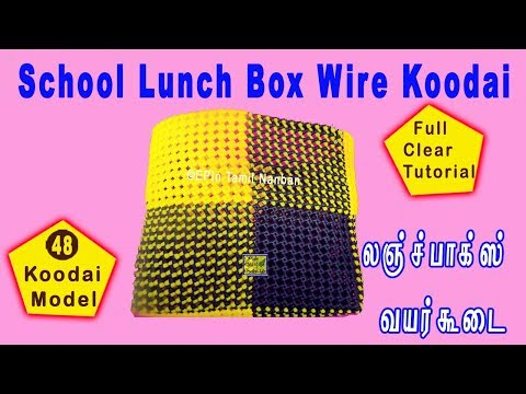 #EPIn 187 - 2 Roll Wire KoodaiBasket, School lunch box bag Full clear tutorial with Measurements