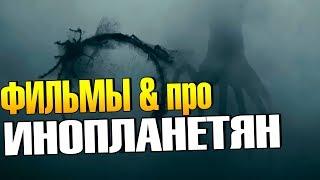 Лучшие фильмы про ИНОПЛАНЕТЯН (ТОП 19)