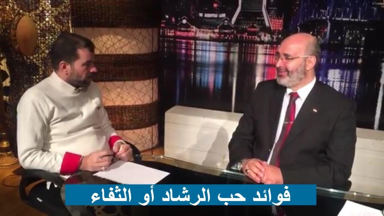 فوائد حب الرشاد أو الثفاء | الدكتور أمير صالح في ضيافة وهبه حسان