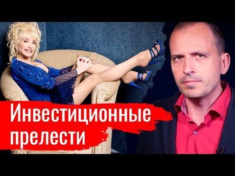 Инвестиционные прелести. Константин Сёмин // АгитПроп 07.09.2019