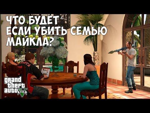 ЧТО БУДЕТ ЕСЛИ УБИТЬ СЕМЬЮ МАЙКЛА - GTA 5