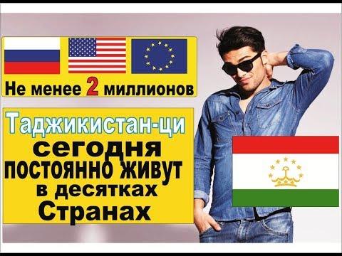 Таджики в Мире 40 миллионов  Эмиграция из Таджикистана