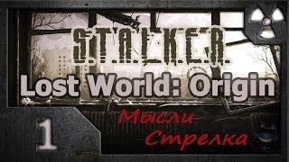 Сталкер. Lost World: Origin. Мысли Стрелка # 01(, 2014-02-25T15:17:01.000Z)
