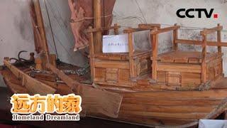 《远方的家》 20201217 大运河(39) 淮安人的运河情| CCTV中文国际 - YouTube